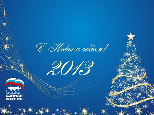 Открытках роликах, новогодние открытки единая россия
